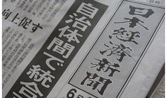日経新聞よりも丸三証券の日経テレコン21が絶対オススメ!