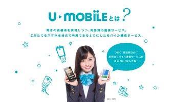 「U-mobile」(ユーモバイル)とは?