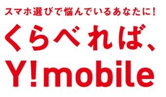 大学生にオススメの格安スマホ③「Y!mobile」