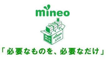 mineoのメリット5選