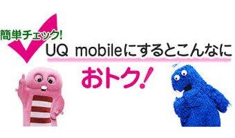 UQモバイルのメリット5選