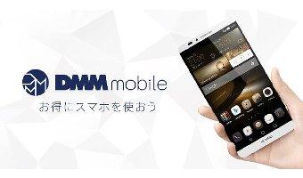 業界最安値の「DMMモバイル」
