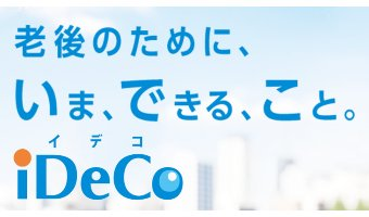 iDeCo(イデコ/確定拠出年金)は絶対取り入れるべき資産運用