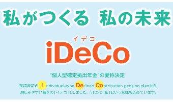iDeCo(イデコ/確定拠出年金)とは?