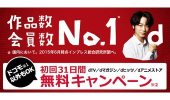 通常500円(税抜)のdTVが無料お試し視聴キャンペーン開催中!