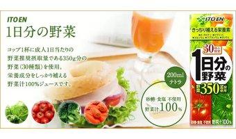 amazonで買ってよかったもの⑯「伊藤園 1日分の野菜」