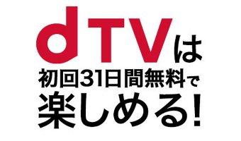 dTVの無料お試し視聴がお得!通常7日間→31日間に!