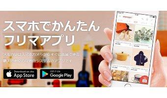 楽しい節約術②「フリマアプリを活用する」