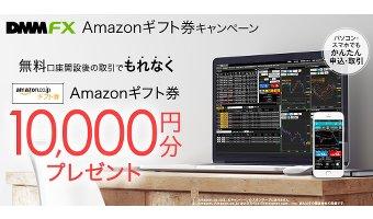 DMM FXの口座開設で15,000円分のAmazonギフト券がもらえる