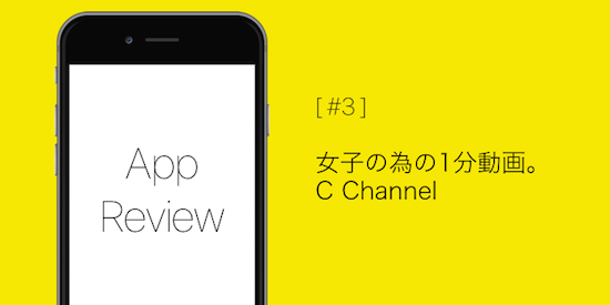 cchannel