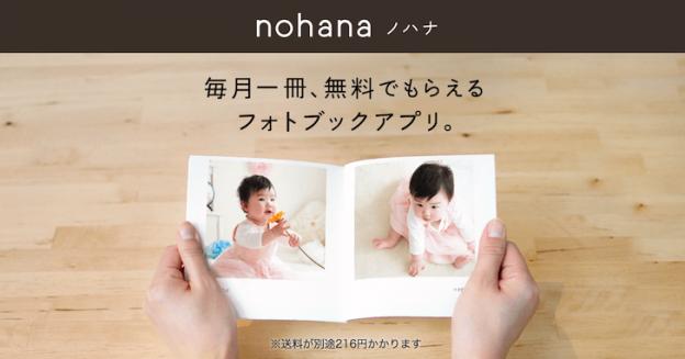 nohana