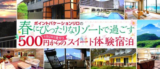 リロバケーションズ体験宿泊の口コミ|実際に体験した500円宿泊を解説する
