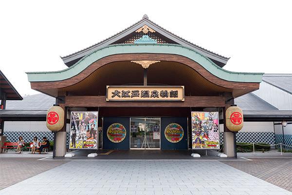 大江戸温泉物語 お台場で最も安い無料優待クーポンは「dエンジョイパス」